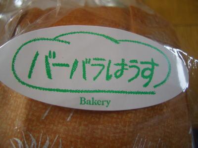 東加茂郡足助町の福祉センター百年草内にあるパン屋さん
