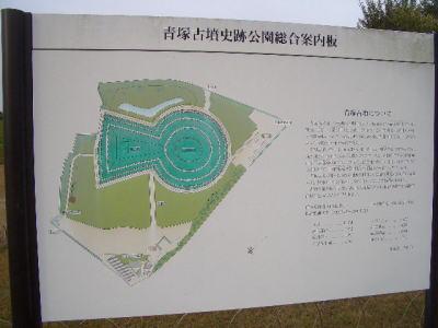 愛知県犬山市にある青塚古墳史跡公園