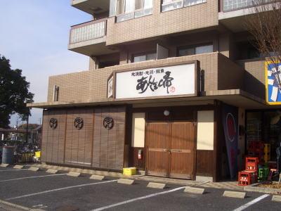 尾張旭市にある居酒屋!和食工房 あんぽん帝