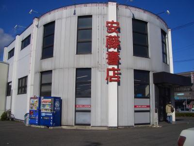 春日井市の落合公園近くにある安藤書店