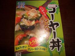 ゴーヤー丼