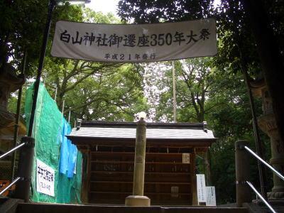 白山神社御遷座350年大祭