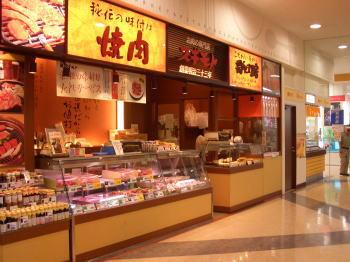 名古屋市千種区にあるお肉の専門店スギモト