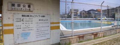 関田公園のコミュニティープール