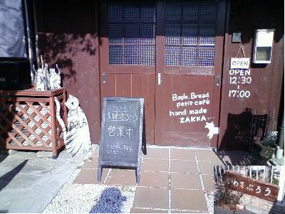 名古屋市天白区にあるベーグルショップ いわさぶろう