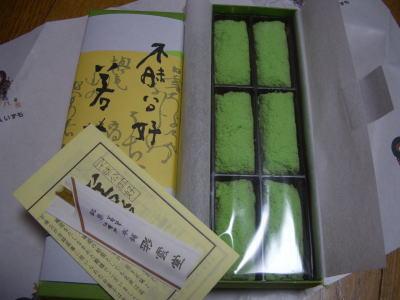 島根県松江市の彩雲堂の若草