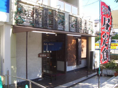 名古屋市名東区にあるお好み焼き道場八代 名東店