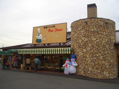 春日井市にある石窯パン工房 ボンパナ