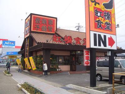 春日井市の19号線沿いにある虹橋食堂 春日井東野店