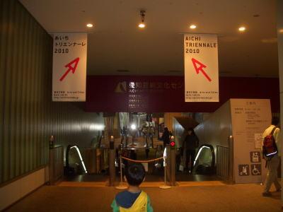 名古屋市東区にある愛知芸術文化センター