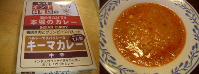 名古屋市千種区にあるえいこく屋紅茶店さんのキーマカレー