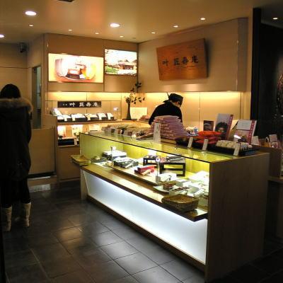 滋賀県にある叶匠壽庵の売店