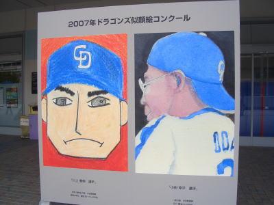 ドラゴンズ選手の似顔絵展示