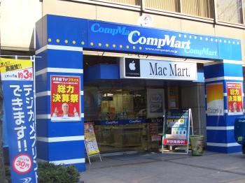 コンプマート