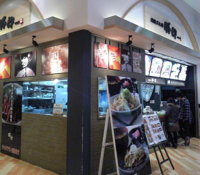 名古屋市東区にある炭焼ぶた丼 豚郎  大曽根店