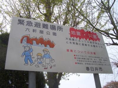 春日井市にある緊急避難場所に指定されている六軒屋公園