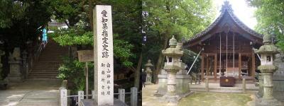 白山神社は、愛知県指定史跡