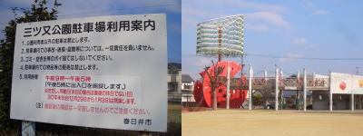 春日井市にある三ツ又公園