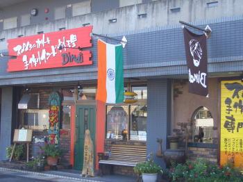 春日井市にあるインド料理店 Bindi(ビンディー)