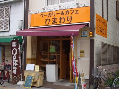 名古屋市千種区にあるベーカリー&カフェ ひまわり