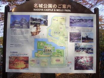 名古屋市北区の名城公園看板