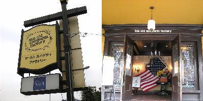 愛知郡長久手町にあるオールド・スパゲティ・ファクトリー藤ヶ丘店