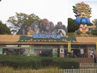 愛知県犬山市にある日本モンキーパーク