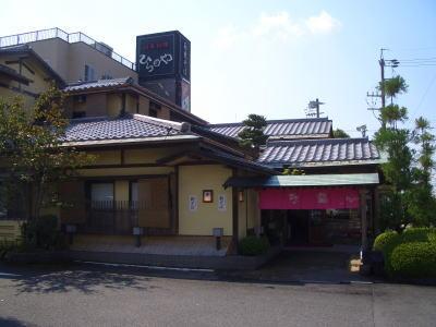 長久手町にある日本料理ひらのや