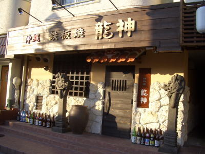 藤ヶ丘駅にある居酒屋の沖縄 鉄板焼 龍神