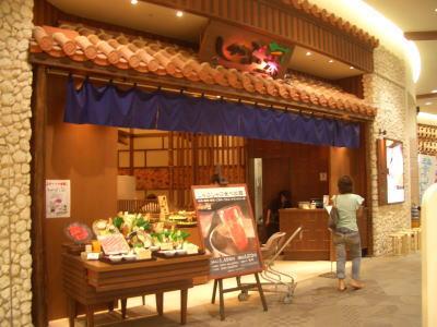 名古屋市東区にあるしゃぶ菜 イオンナゴヤドーム前店