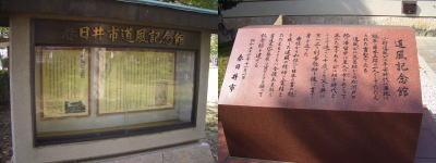 記念館の説明書き