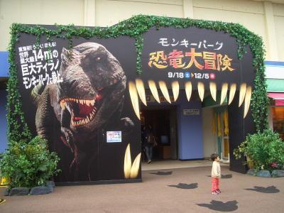 恐竜大冒険