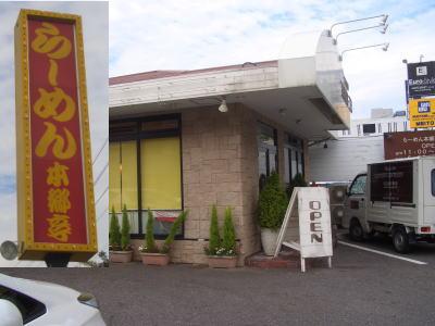 名古屋市名東区にあるらーめん本郷亭 焼山店