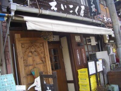 名古屋市千種区にあるえいこく屋インド料理店
