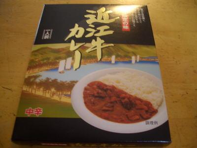 名神高速道路 大津サービスエリアで購入した近江牛カレー