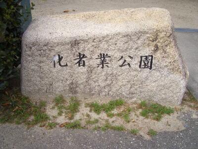 名古屋市名東区にある化者業公園