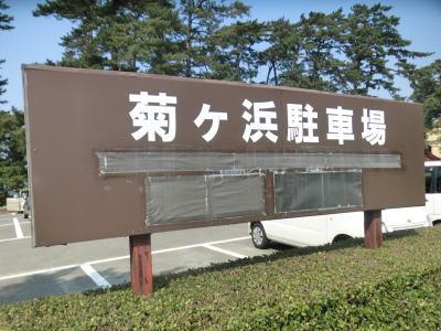 山口県の萩にある菊ヶ浜