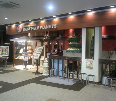 ベビーフェイスプラネッツ エアポートウォーク名古屋店
