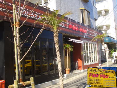 名古屋市名東区にあるFOR YOU藤が丘店