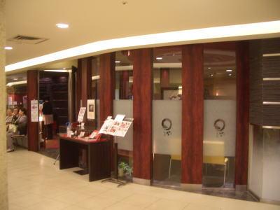 名古屋市中村区にあるまるや本店名駅店