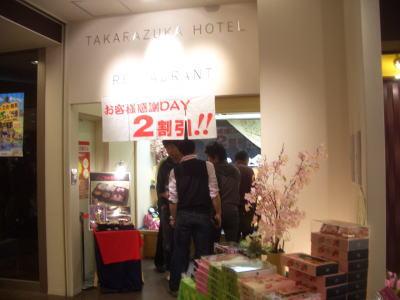 兵庫県三木市にある宝塚ホテルレストラン