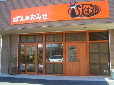 春日井市にあるぱんのおみせ S.katze(エス.カッツェ)