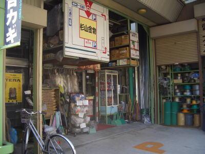 名古屋市守山区にある杉山金物店