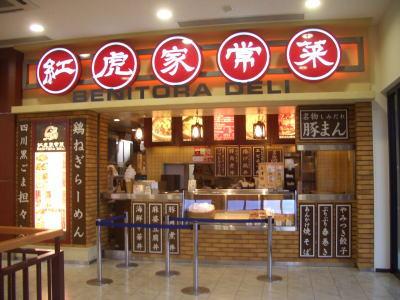 紅虎家常菜(DELI) 土岐プレミアムアウトレット店