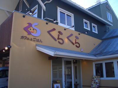 尾張旭市にあるカフェ&ごはん 食楽蔵(くらくら)