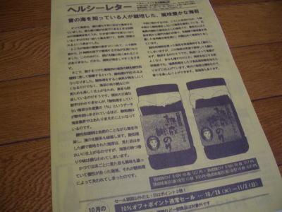 ヘルシーメイト発行のヘルシーレター