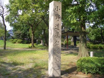 春日井市道風記念館の横の道風公園