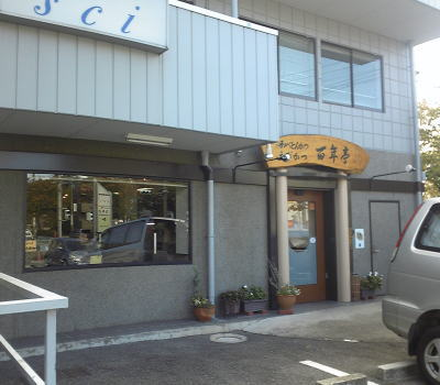 名古屋市天白区にある手のべとんかつ百年亭