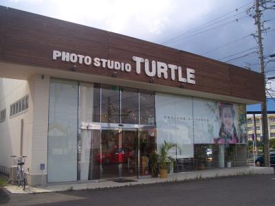 フォトスタジオ TURTLE
