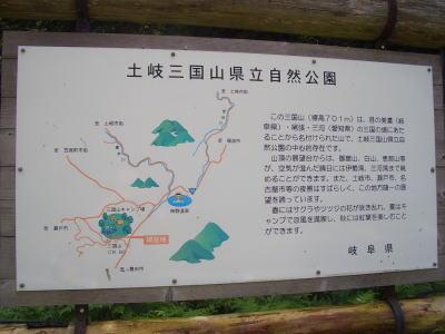 岐阜県土岐市にある土岐三国山県立自然公園